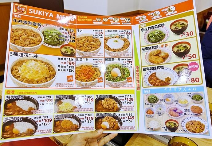9 Sukiya 新莊店