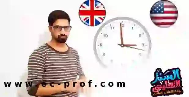 Telling time in English تعلم نطق الساعة بالانجليزي