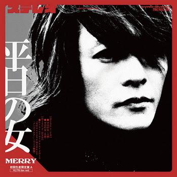 [MUSIC VIDEO] メリー – 平日の女 (初回生産限定盤A+B)