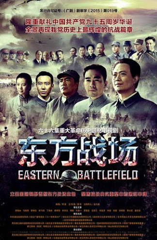 Eastern Battlefield China Drama