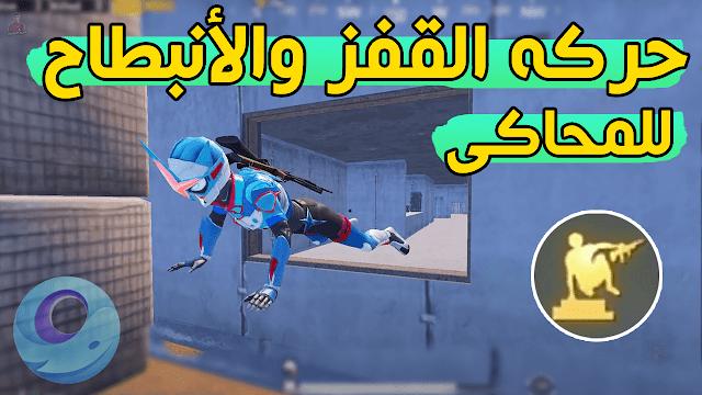 طريقة عمل حركة القفز والانبطاح في ببجي علي المحاكي