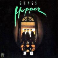 草蜢 - Grasshopper I: 飛躍千個夢