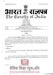 आरटीई अधिनियम के अंतर्गत एनसीटीई द्वारा 23 अगस्त 2010 को अध्यापक पात्रता के सम्बन्ध में जारी गाइडलाइन : Notification dated 23.8.2010 of NCTE for Teacher Eligibility under RTE Act