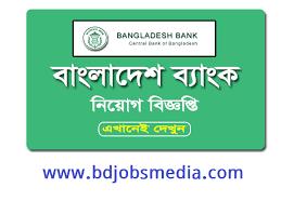 বাংলাদেশ ব্যাংক নিয়োগ বিজ্ঞপ্তি  - Bangladesh Bank Job Circular - বাংলাদেশ ব্যাংক নিয়োগ বিজ্ঞপ্তি 2021  - Bangladesh Bank Job Circular 2021 - বাংলাদেশ ব্যাংক নিয়োগ বিজ্ঞপ্তি ২০২২- Bangladesh Bank Job Circular 2022 - সরকারি চাকরির খবর ২০২২