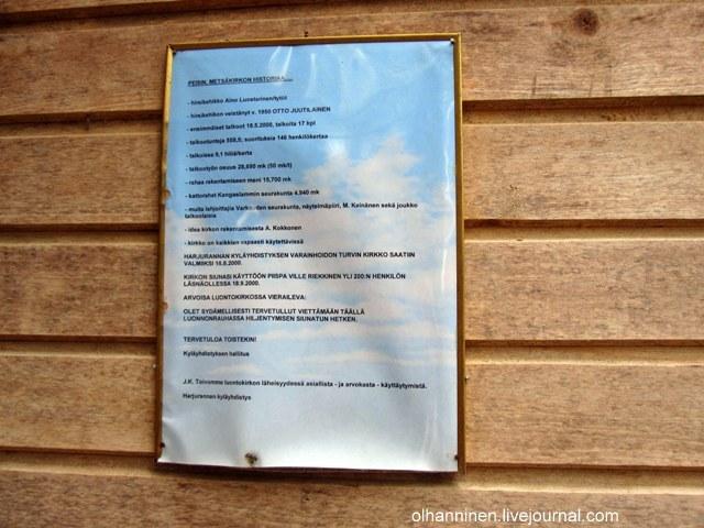 На двери висит страничка с информацией о церкви