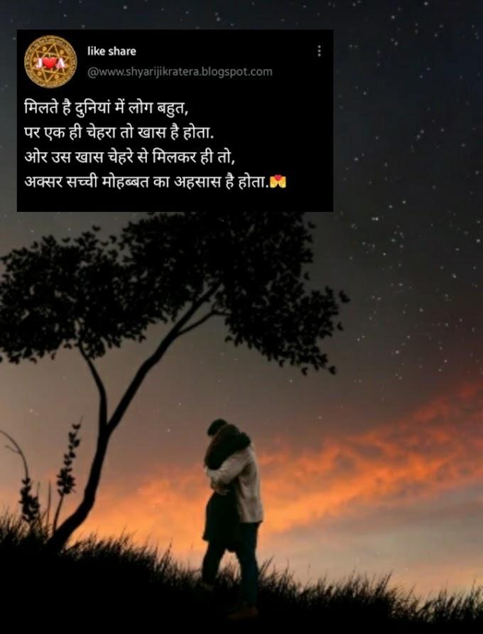 True Love Shayari Status & SMS on True Love- शायरी