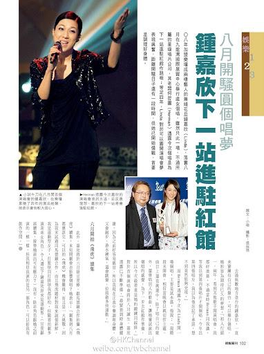 鍾嘉欣八月開騷圓歌唱夢 六月開拍《飛虎Ⅱ》