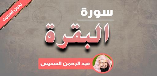 sourate al baraqa,sheikh al sudais offline