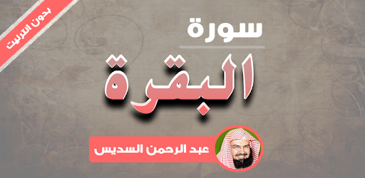 Related Apps سورة البقرة السديس بدون نت By سورة البقرة سورة