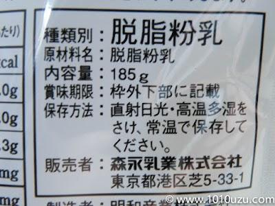 脱脂粉乳の表示