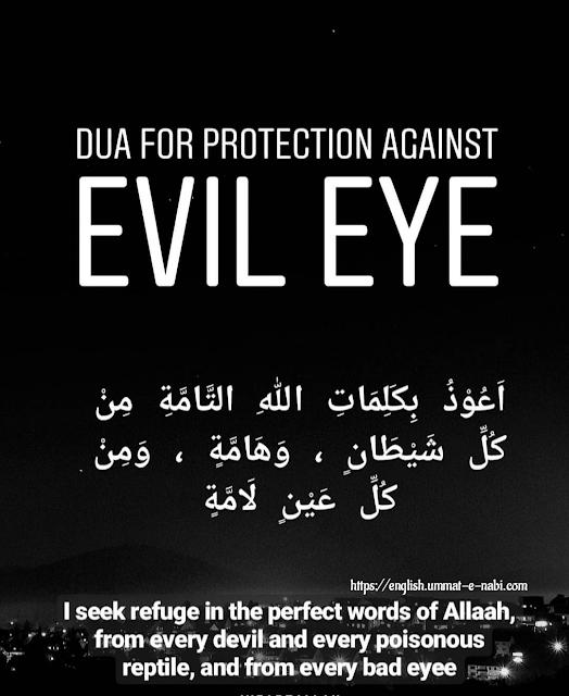 Dua for protection against evil eye