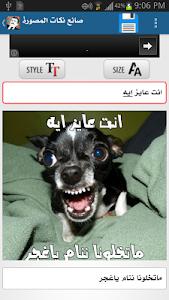 صانع النكات المصورة screenshot 2