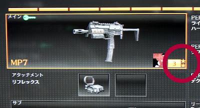 BO2 武器にエンブレム付けてみた