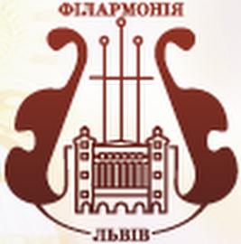 Афіша Львівської обласної філармонії на березень 2012 року