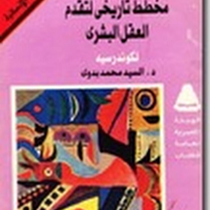 مخطط تاريخى لتقدم العقل البشرى لكوندراسيه لــ السيد محمد