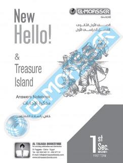 اجابات كتاب المعاصر فى اللغة الانجليزية للصف الاول الثانوي الترم الاول 2021