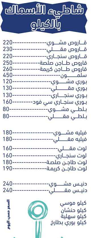اسعار مطعم الصلاة علي النبي