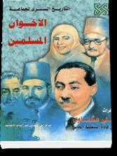 التاريخ السري لجماعة الإخوان1