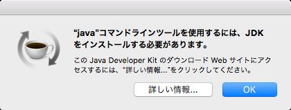 """""""Java""""コマンドラインツールを使用するには、JDKをインストールする必要があります。"""