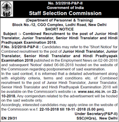 SSC JHT Exam 2018-19 Notice www.indgovtjobs.in