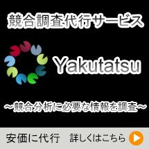 競合調査代行サービス,Yakutatsu
