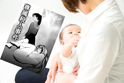 娘による実父殺害事件、5人出産&中絶に尊属殺重罰規定違憲判決
