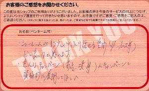 ビーパックスへのクチコミ/お客様の声:S,T 様(京都市伏見区)/アウディ A4