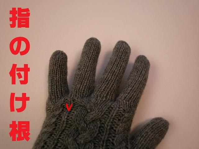 スタジオクリップ手袋studioCLIP小さい指の付け根