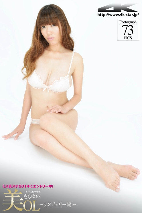 [4K-STAR]2013.10.30 NO.00242 Momoyui ももゆい Lingerie[73+1P/80.4M]