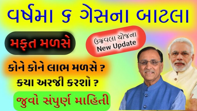 Modi government greater flexibility of the scheme, consumers will now be purchased for free at LPG cylinder || Pradhan Mantri Ujjwala Yojana New update 2020
