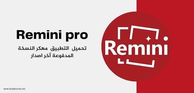 تحميل برنامج remini pro مهكر النسخة المدفوعة آخر اصدار