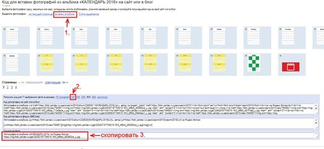 Как вставить много фото с кодами в блог