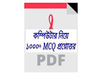 কম্পিউটার নিয়ে ১০০০+ MCQ প্রশ্নোত্তর - PDF
