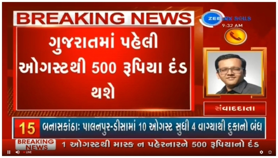 A fine of Rs 500 will be imposed on those who do not wear a mask in public in the state from August 1