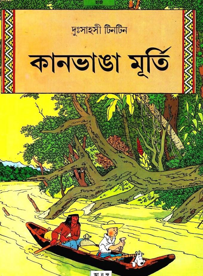 কানভাঙা মূর্তি PDF (হাই কোয়ালিটি) - টিনটিন সমগ্র || কমিক সিরিজ
