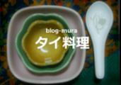 にほんブログ村 料理ブログ タイ料理(レシピ)へ