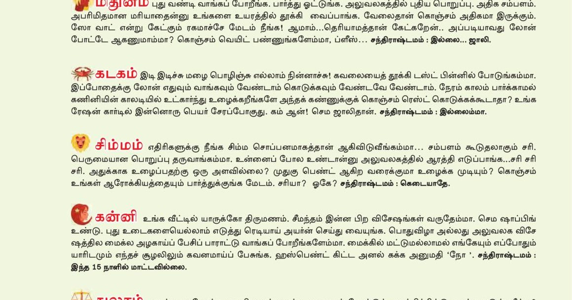 Online jothidam birth date in tamil in Australia
