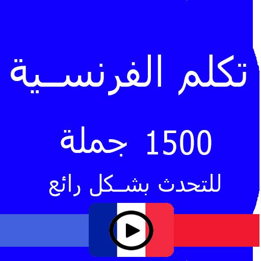 تعلم الفرنسية 1500 جملة للتحدث بشكل رائع