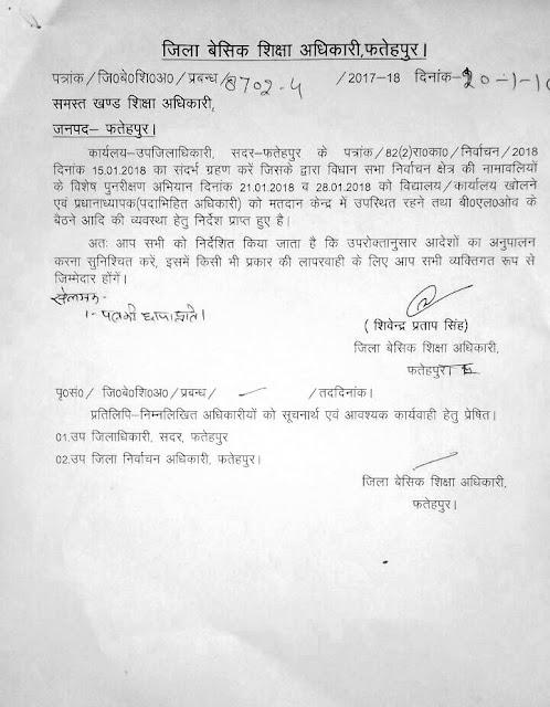 फतेहपुर: 21 व 28 जनवरी को विशेष अभियान में विद्यालय खोले जाने के सम्बन्ध में आदेश जारी