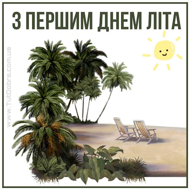 З Першим днем літа