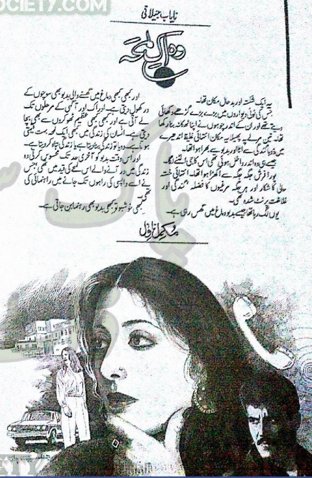 Wo Ek Lamha Complete Novel By Nayab Jelani