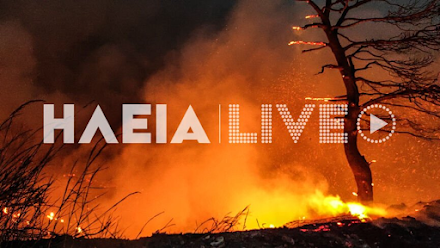 Μεγάλη πυρκαγιά τώρα στην Κορυφή της Ηλείας - Πληροφορίες για εκκένωση του χωριού
