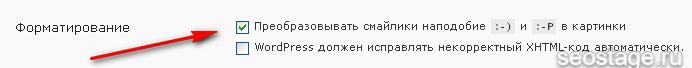 смайлики wordpress
