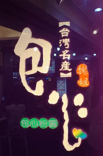 宜蘭美食推薦-礁溪晶瑩剔透【魏姐包心粉圓】