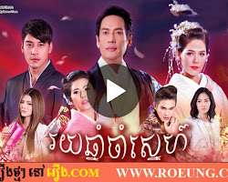 [ Movies ] Roy Chhnam Jam Sne - Thai Drama In Khmer Dubbed - Thai Lakorn - Khmer Movies, Thai - Khmer, Series Movies