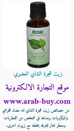 زيت شجرة الشاي المقطر النقي من اي هيرب Now Foods, Organic Essential Oils, Tea Tree,
