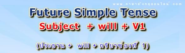 การใช้ Future Simple Tense