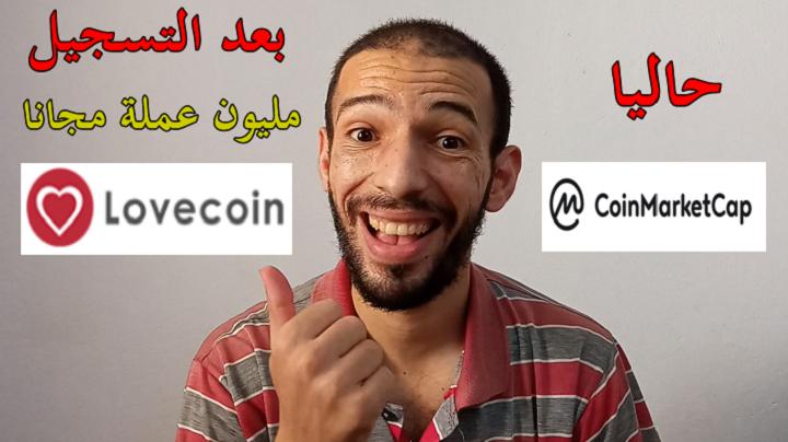 سجل في الموقع و اربح 1000000 عملة  lovecoin token مجانا طرق لمضاعفة الارباح مع اثبات