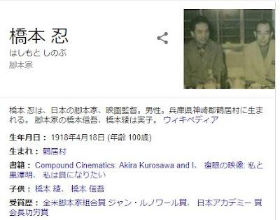 橋本忍、多くの名監督と名作を世に送り出した骨太の脚本家