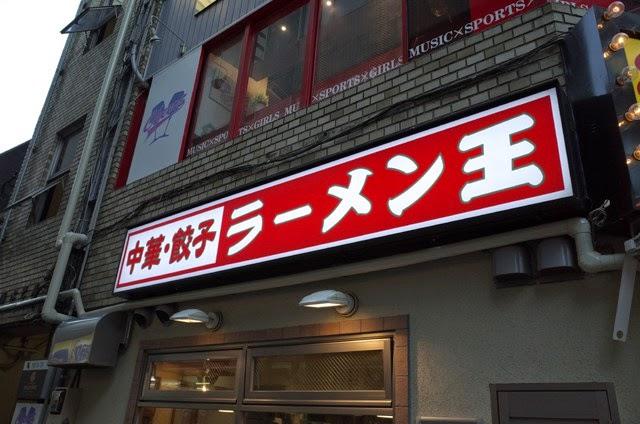店頭の「中華餃子ラーメン王」と書かれた赤い看板